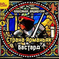 Александр Башибузук - Страна Арманьяк. Бастард