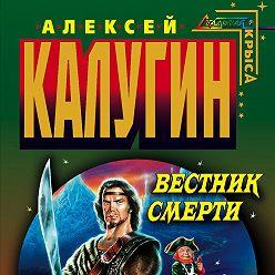Алексей Калугин - Вестник смерти