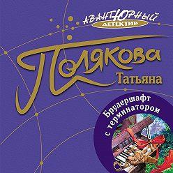 Татьяна Полякова - Брудершафт с терминатором