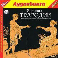 Еврипид - Трагедии
