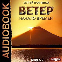 Сергей Панченко - Ветер. Книга 2. Начало времен