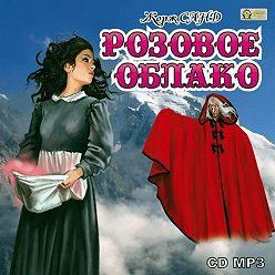 Жорж Санд - Розовое облако