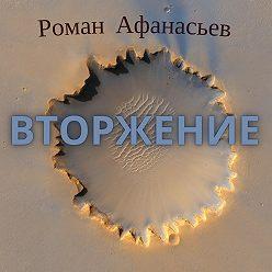 Роман Афанасьев - Вторжение