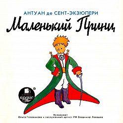 Антуан де Сент-Экзюпери - Маленький принц (спектакль)
