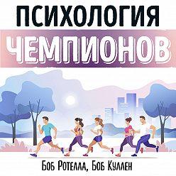 Роман Сергеев - Психология чемпионов. Боб Ротелла. Обзор