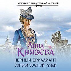 Анна Князева - Черный бриллиант Соньки Золотой Ручки