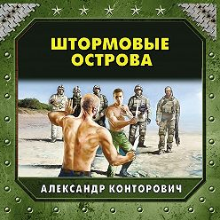 Александр Конторович - Штормовые острова