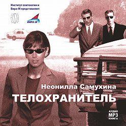 Неонилла Самухина - Телохранитель