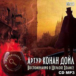 Артур Конан Дойл - Воспоминания о Шерлоке Холмсе