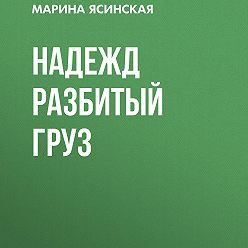 Марина Ясинская - Надежд разбитый груз