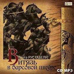 Шота Руставели - Витязь в барсовой шкуре