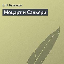 Сергей Булгаков - Моцарт и Сальери