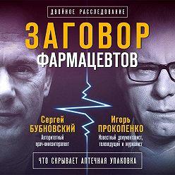 Сергей Бубновский - Заговор фармацевтов