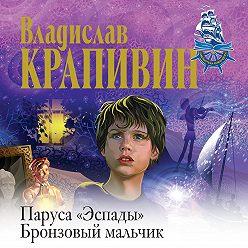 Владислав Крапивин - Бронзовый мальчик