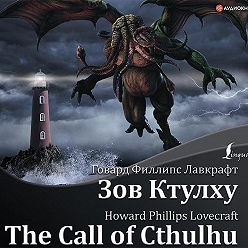 Говард Лавкрафт - The Call of Cthulhu / Зов Ктулху