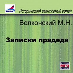 Михаил Волконский - Записки прадеда