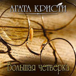 Агата Кристи - Большая четверка