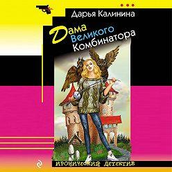 Дарья Калинина - Дама Великого Комбинатора