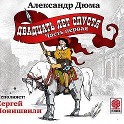 Александр Дюма - Двадцать лет спустя. Часть 1