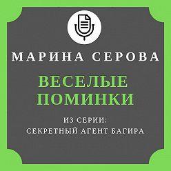 Марина Серова - Веселые поминки