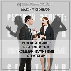 Максим Кронгауз - 1.3 Вежливость