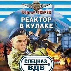 Сергей Зверев - Реактор в кулаке