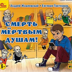 Евгения Пастернак - Смерть мертвым душам!