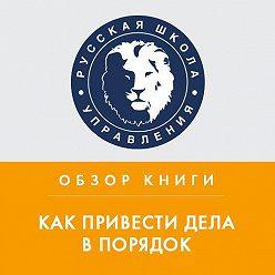Алексей Покотилов - Обзор книги Д. Аллена «Как привести дела в порядок»