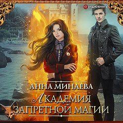 Анна Минаева - Академия запретной магии