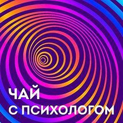 Егор Егоров - Ритуалы, ОКР и навязчивости. Можно ли с этим жить и что делать?