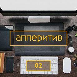 Леонид Боголюбов - Android Dev подкаст. Выпуск 02
