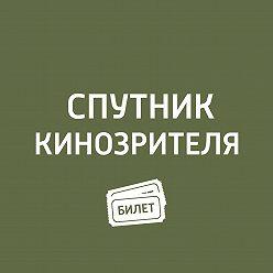 Антон Долин - Антон Долин об итогах Каннского кинофестиваля-2018