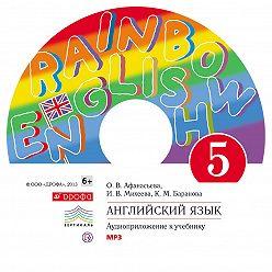 Ирина Михеева - Английский язык. 5 класс. Аудиоприложение к учебнику часть 1