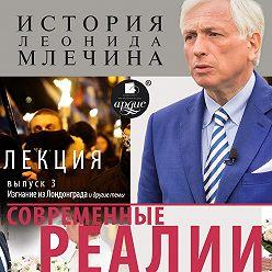 Леонид Млечин - Современные реалии. Выпуск 3