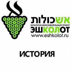 Семен Якерсон - Еврейские сокровища Петербурга
