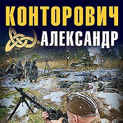 Александр Конторович - Черный снег