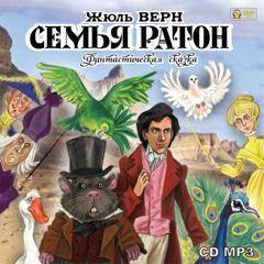Жюль Верн - Семья Ратон. Фантастическая сказка