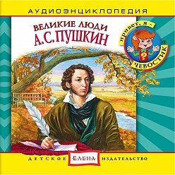 Неустановленный автор - Великие люди. А.С. Пушкин