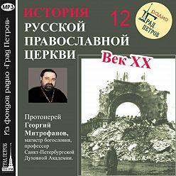 Георгий Митрофанов - Лекция 12. «Митрополит Сергий (Страгородский)»