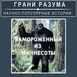 Анатолий Стрельцов - Загадки XXвека. Замороженный изМиннесоты