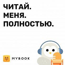 Антон Маслов - Рекомендации книг от Никиты Непряхина