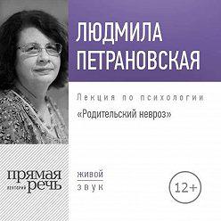 Людмила Петрановская - Лекция «Родительский невроз»
