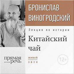 Бронислав Виногродский - Лекция «Китайский чай. Наслаждение и бессмертие»