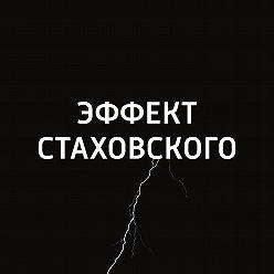 Евгений Стаховский - Эффект Зейгарник