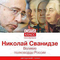 Николай Сванидзе - Великие полководцы России