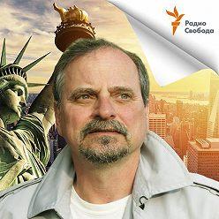 Александр Генис - Психология лидеров - от Буша до Путина