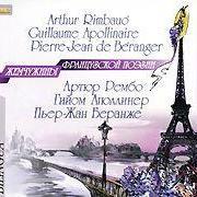 Гийом Аполлинер - Жемчужины французской поэзии