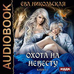 Ева Никольская - Охота на невесту