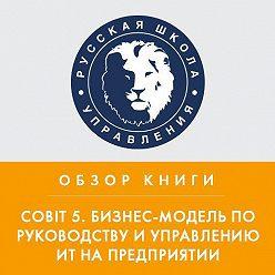 Алексей Медников - Обзор книги «Cobit 5. Бизнес-модель по руководству и управлению ИТ на предприятии»