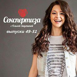 Ольга Зацепина - Аудиопрограмма «Секспертиза» выпуски 49-51